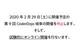 【試験的オンライン開催】第9回 CoderDojo岐阜