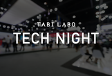 【参加枠増設】VR/AR スタートアップが考える未来 - TABI LABO TECH NIGHT