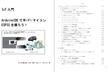 IoT寺子屋:技術書典5 け11 ブース出展&資料販売