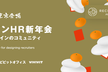 RECRUITERS HUB FOR DESIGNERS /HUB#1 新年会-東京会場