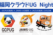 福岡クラウドUG Night (Engineer Lab. Fukuoka共催)