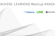 【京都開催】MACHINE LEARNING Meetup KANSAI #3