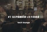 #1 GCP技術のまったり交流会 (事例紹介 + LT)