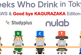 Geeks Who Drink in Tokyo -AWS & 神楽坂 Edition-