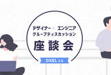DXEL3.5 デザイナー×エンジニア座談会