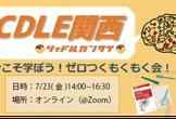 CDLE関西主催 今こそ学ぼう!ゼロつくもくもく会!3rd