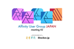 Affinity User Group JAPANミーティング #2