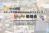 kintone devCamp Step1​ @沖縄