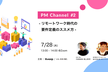 PM Channel #2- リモートワーク時代の要件定義のススメ方 -
