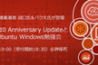 Windows 10 Anniversary UpdateとBash on Windows勉強会