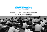 【東京】Python3エンジニア認定基礎ベータ試験(スキルエンジン開催回)