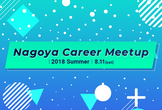 Nagoya Career Meetup 2018夏
