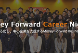 Money Forward Career Night #7
