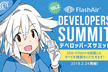 FlashAir Developers Summit 2018