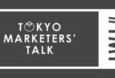 【再増席】2017年を反省したいTOKYO MARKETERS' TALK#3