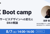 UX Boot camp