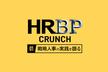 HRBP CRUNCH #01 戦略人事の実践を語る
