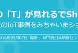 【大阪開催!】IoTの「T」が見れるでShow!(随時入退場OK!)