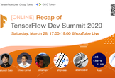 [Online] Recap of TensorFlow Dev Summit 2020