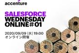 【増枠】Salesforce Wednesday Online#01