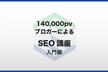【SEO入門】個人ブログ月間140,000pvを達成した、元ブロガーによるSEO講座入門