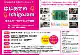はじめてのIchigoJam 電子工作~プログラミング体験