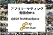 9/28【#TechBuzz】アプリマーケティング勉強会#14【テーマ:調整中!!】