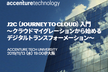 J2C(Journey to Cloud)入門