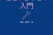 【大阪】「Laravel入門」読書会 2018/11/08