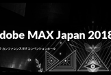 DIST.24 「Re: Adobe MAX Japan 2018」