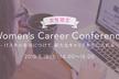 【女性限定】Women's Career Conference