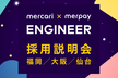 mercari ✕ merpay Engineer中途採用説明会 @仙台