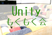 Unityもくもく会@Synamon_jp