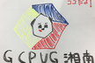 GCPUG Shonan vol.7 feat.移行