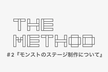 THE METHOD #2 『〜モンストのステージ制作について〜』