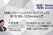 【実践!スマートコントラクトプログラミング】第1回:BBc-1とEthereum入門