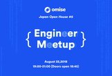 Omise Open House #5 〜エンジニアミートアップ〜