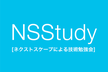 """次世代開発環境 VS """"14"""", Universal Appを学ぶ  - #NSStudy No.3"""