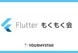 【オンライン】Flutterもくもく会 #16