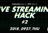 【9/27(木)】ライブストリーミングHack #2 with cluster