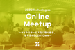 ZOZO Tech Meetup〜マイクロサービス化に取り組む、16年目のZOZOTOWN〜