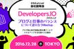 Developers.IOの中の人がブログと仕事のバランスについて語り合うMeetup【秋葉原編】