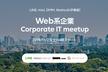 LINE、mixi、DMM、アカツキが参加!Web系企業 Corporate IT meetup