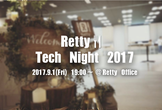 Retty Tech Night 2017 @ Rettyオフィス