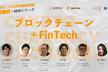 【中国最大ブロックチェーンメディア主催】ブロックチェーン+Fintech