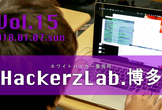 Hackerz Lab.博多 Vol.15