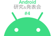 Android研究&発表会#4