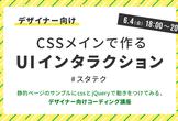 【デザイナー向け】CSSメインで作るUIインタラクション #スタテク