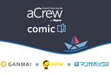 aCrew for comic ~人気マンガアプリの最新グロース手法、マネタイズ戦略をひも解く~