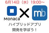 大阪開催!Monaca × NCMB勉強会